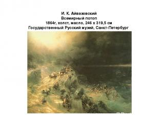 И. К. Айвазовский Всемирный потоп 1864г, холст, масло, 246 x 319,5 см Государств