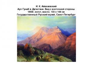 И. К. Айвазовский Аул Гуниб в Дагестане. Вид с восточной стороны 1869г, холст, м