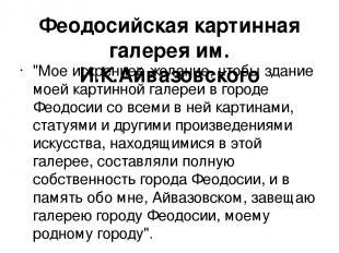 """Феодосийская картинная галерея им. И.К.Айвазовского """"Мое искреннее желание, чтоб"""