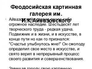 Феодосийская картинная галерея им. И.К.Айвазовского Айвазовский оставил после се