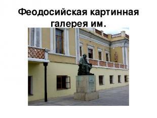 Феодосийская картинная галерея им. И.К.Айвазовского