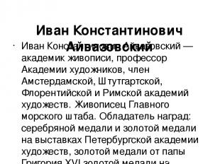 Иван Константинович Айвазовский Иван Константинович Айвазовский — aкадемик живоп