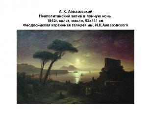 И. К. Айвазовский Неаполитанский залив в лунную ночь 1842г, холст, масло, 92x141