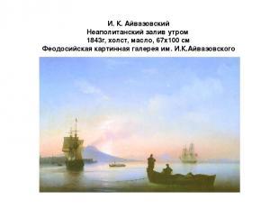 И. К. Айвазовский Неаполитанский залив утром 1843г, холст, масло, 67x100 см Феод