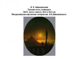 И. К. Айвазовский Лунная ночь у взморья 1847г, холст, масло, 64,5 x 52,5 см Феод