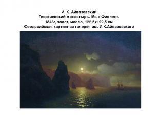 И. К. Айвазовский Георгиевский монастырь. Мыс Фиолент. 1846г, холст, масло, 122,