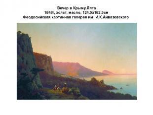 Вечер в Крыму.Ялта 1848г, холст, масло, 124.5x182.5см Феодосийская картинная гал