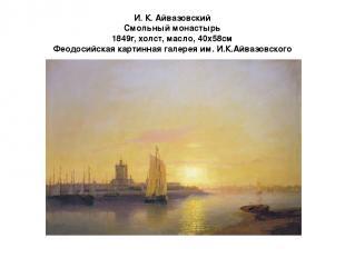 И. К. Айвазовский Смольный монастырь 1849г, холст, масло, 40x58cм Феодосийская к