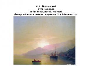 И. К. Айвазовский Суда на рейде 1851г, холст, масло, 71x89см Феодосийская картин