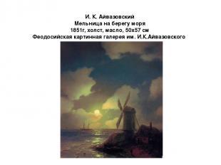 И. К. Айвазовский Мельница на берегу моря 1851г, холст, масло, 50x57 см Феодосий