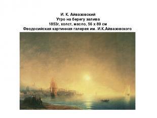 И. К. Айвазовский Утро на берегу залива 1853г, холст, масло, 56 x 89 см Феодосий