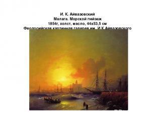 И. К. Айвазовский Малага. Морской пейзаж 1854г, холст, масло, 44x53,5 см Феодоси