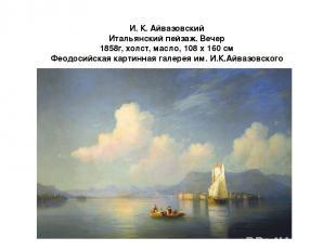 И. К. Айвазовский Итальянский пейзаж. Вечер 1858г, холст, масло, 108 x 160 см Фе