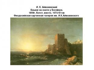 И. К. Айвазовский Башни на скале у Босфора. 1859г, Холст, масло, 107x161см Феодо