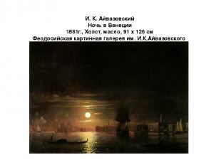 И. К. Айвазовский Ночь в Венеции 1861г., Холст, масло, 91 x 126 см Феодосийская