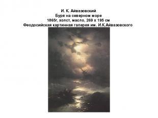 И. К. Айвазовский Буря на cеверном море 1865г, холст, масло, 269 x 195 см Феодос