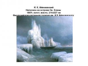 И. К. Айвазовский Наполеон на острове Cв. Елены 1897г, холст, масло, 214x327 см