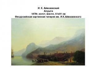 И. К. Айвазовский Алушта 1878г, холст, масло, 61x91 см Феодосийская картинная га