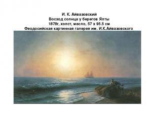 И. К. Айвазовский Восход солнца у берегов Ялты 1878г, холст, масло, 57 x 95.5 cм