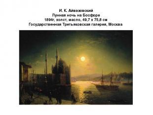 И. К. Айвазовский Лунная ночь на Босфоре 1894г, холст, масло, 49,7 x 75,8 см Гос