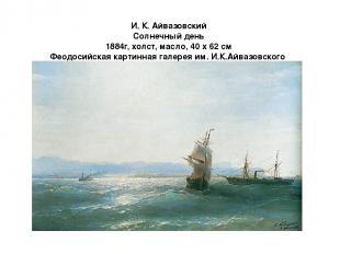 И. К. Айвазовский Солнечный день 1884г, холст, масло, 40 х 62 см Феодосийская ка