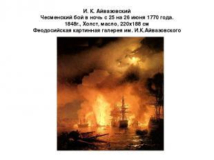 И. К. Айвазовский Чесменский бой в ночь с 25 на 26 июня 1770 года. 1848г., Холст