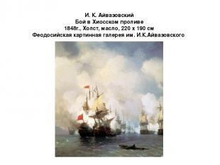 И. К. Айвазовский Бой в Хиосском проливе 1848г., Холст, масло, 220 x 190 см Феод