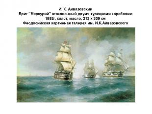 "И. К. Айвазовский Бриг ""Меркурий"" атакованный двумя турецкими кораблями 1892г, х"