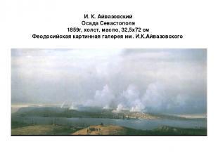 И. К. Айвазовский Осада Севастополя 1859г, холст, масло, 32,5x72 см Феодосийская