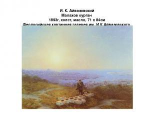 И. К. Айвазовский Малахов курган 1893г, холст, масло, 71 x 84см Феодосийская кар