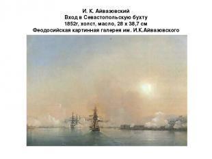 И. К. Айвазовский Вход в Севастопольскую бухту 1852г, холст, масло, 28 x 38,7 см