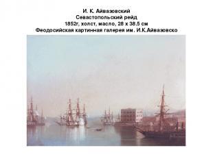 И. К. Айвазовский Севастопольский рейд 1852г, холст, масло, 28 x 38.5 см Феодоси