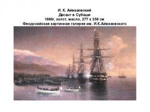 И. К. Айвазовский Десант в Субаши 1886г, холст, масло, 277 x 358 см Феодосийская