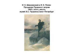 И. К. Айвазовский и И. Е. Репин Прощание Пушкина с морем 1887г, холст, масло, му