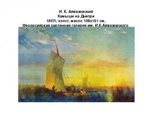 И. К. Айвазовский Камыши на Днепре 1857г, xолст, маслo 108x161 см, Феодосийская