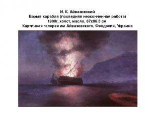 И. К. Айвазовский Взрыв корабля (последняя неоконченная работа) 1900г, холст, ма