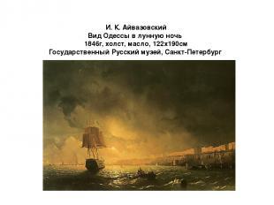 И. К. Айвазовский Вид Одессы в лунную ночь 1846г, холст, масло, 122x190см Госуда