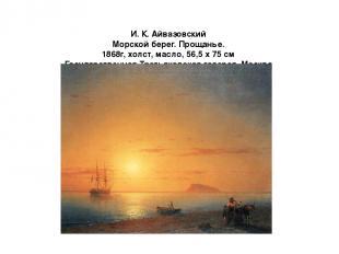 И. К. Айвазовский Морской берег. Прощанье. 1868г, холст, масло, 56,5 x 75 см Гос