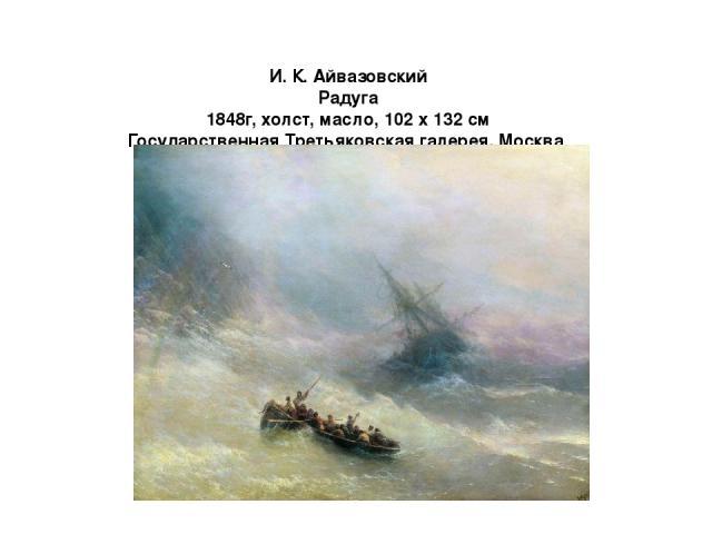 И. К. Айвазовский Радуга 1848г, холст, масло, 102 x 132 cм Государственная Третьяковская галерея, Москва