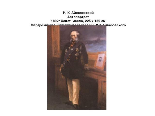 И. К. Айвазовский Автопортрет 1892г Холст, масло, 225 x 159 см Феодосийская картинная галерея им. И.К.Айвазовского