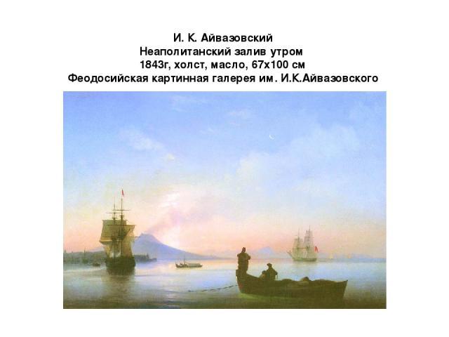 И. К. Айвазовский Неаполитанский залив утром 1843г, холст, масло, 67x100 см Феодосийская картинная галерея им. И.К.Айвазовского