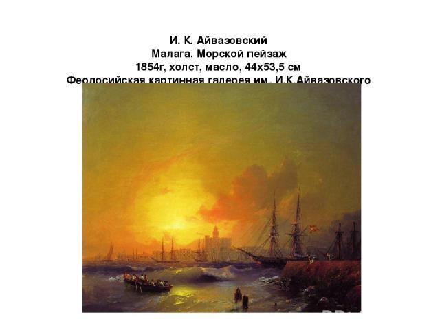 И. К. Айвазовский Малага. Морской пейзаж 1854г, холст, масло, 44x53,5 см Феодосийская картинная галерея им. И.К.Айвазовского