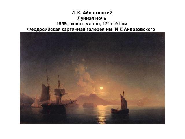 И. К. Айвазовский Лунная ночь 1858г, холст, масло, 121x191 см Феодосийская картинная галерея им. И.К.Айвазовского