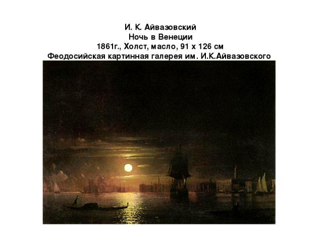 И. К. Айвазовский Ночь в Венеции 1861г., Холст, масло, 91 x 126 см Феодосийская картинная галерея им. И.К.Айвазовского