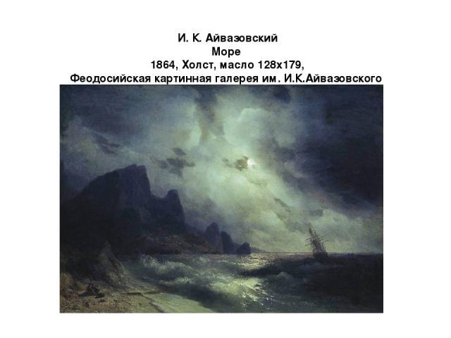 И. К. Айвазовский Море 1864, Холст, маслo 128x179, Феодосийская картинная галерея им. И.К.Айвазовского