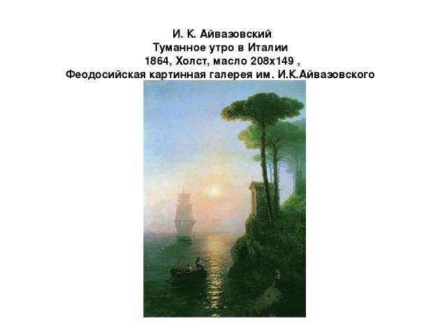 И. К. Айвазовский Туманное утро в Италии 1864, Холст, маслo 208x149 , Феодосийская картинная галерея им. И.К.Айвазовского