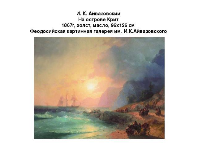 И. К. Айвазовский На острове Крит 1867г, холст, масло, 96x126 см Феодосийская картинная галерея им. И.К.Айвазовского