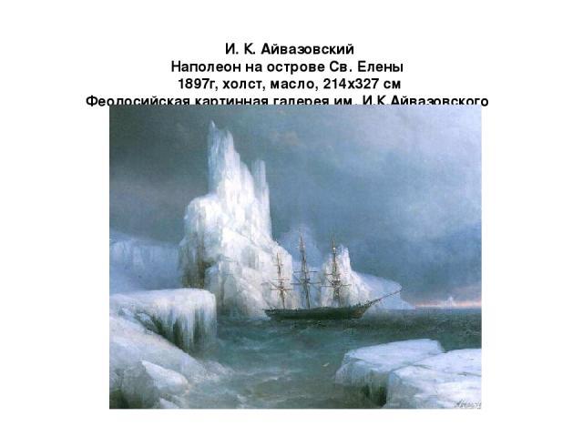 И. К. Айвазовский Наполеон на острове Cв. Елены 1897г, холст, масло, 214x327 см Феодосийская картинная галерея им. И.К.Айвазовского