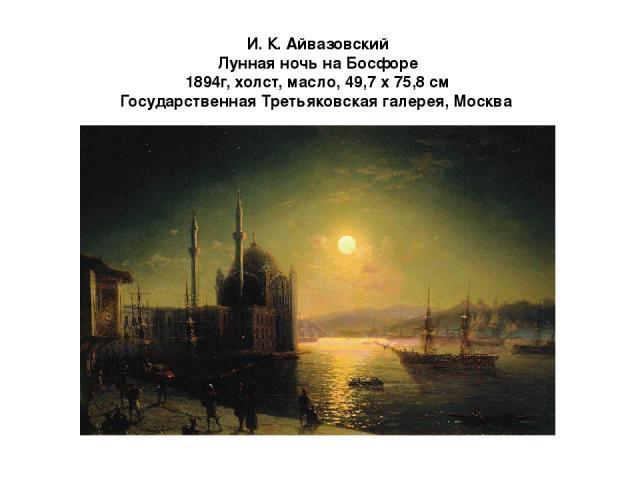 И. К. Айвазовский Лунная ночь на Босфоре 1894г, холст, масло, 49,7 x 75,8 см Государственная Третьяковская галерея, Москва
