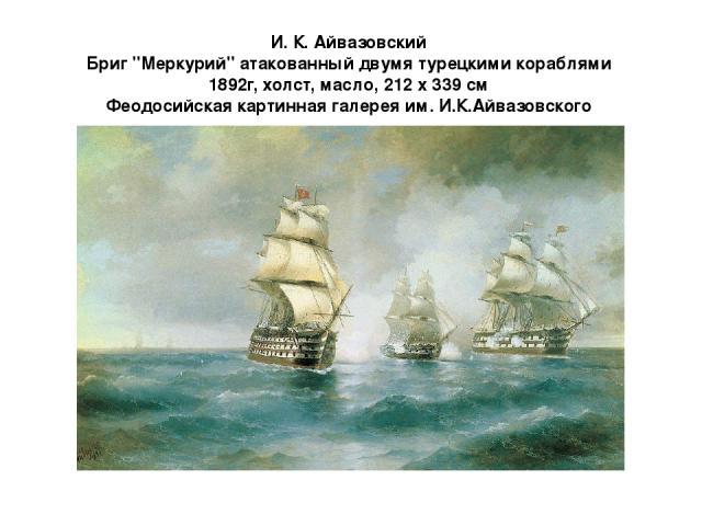 И. К. Айвазовский Бриг